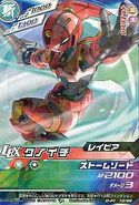 Kunochi D-01-12