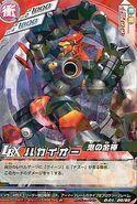 Hakai-O D-01-26