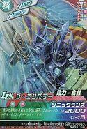 The Emperor D-S03-03