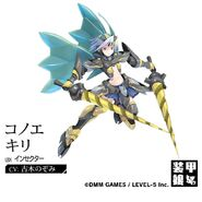 LBX Armored Girls Insector