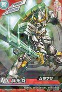 Gekkoumaru D-01-52