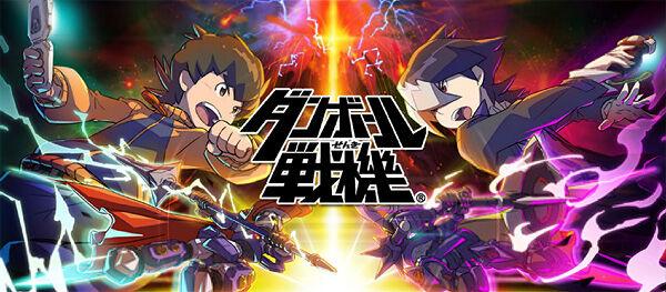 PSP Danball Senki head title.jpg