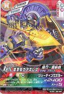 Dark Knight Achilles D-04-56