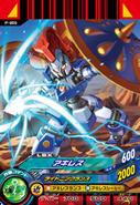 Achilles P-003