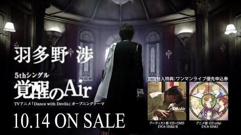 羽多野 渉 5thシングル「覚醒のAir」-1