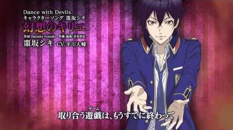 TVアニメ「Dance with Devils」キャラクターソング 棗坂シキ(CV