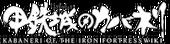 Koutetsujou no Kabaneri -Kabaneri of the Iron Fortress- Wiki