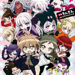 Manga Cover - Small Danganronpa 1 2 Light (Front) (Japanese).png
