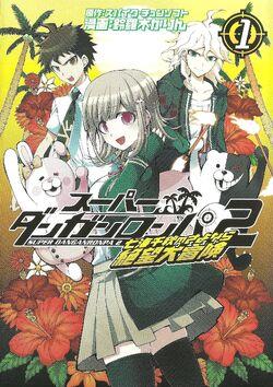 Manga Cover - Super Danganronpa 2 Nanami Chiaki no Sayonara Zetsubō Daibōken Volume 1 (Front) (Japanese).jpg
