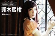 Super Danganronpa 2 THE STAGE (2017) Yui Takano as Mikan Tsumiki Promo