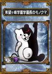 Samurai & Dragons - UC Monokuma Card