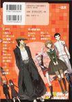 Manga Cover - Danganronpa Kibō no Gakuen to Zetsubō no Kōkōsei Comic Anthology Volume 4 (Back) (Japanese)