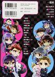 Manga Cover - Danganronpa 1.2 Comic Anthology Volume 2 (Back) (Japanese)