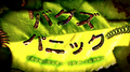 Execution Title Card - Wild West Insecticide (Japanese)
