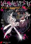Manga Cover - Zettai Zetsubō Shōjo Danganronpa Another Episode - Genocider Mode Volume 2 (Front) (Japanese)