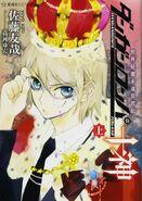 Danganronpa Togami - Volume 1 Cover (Front)
