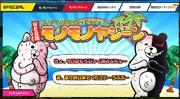 Danganronpa 2 Web Monomono Machine Limit Screen.png