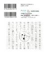 Manga Cover - Zettai Zetsubō Shōjo Danganronpa Another Episode - Genocider Mode Volume 1 (Back) (Japanese)