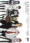 Manga Cover - Danganronpa Kibō no Gakuen to Zetsubō no Kōkōsei (manga) Volume 1 (Front) (Japanese)