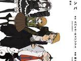Danganronpa: Kibō no Gakuen to Zetsubō no Kōkōsei (manga)