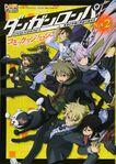 Manga Cover - Danganronpa Kibō no Gakuen to Zetsubō no Kōkōsei Comic Anthology Volume 2 (Front) (Japanese)