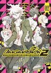 Manga Cover - Danganronpa 2 Ultimate Luck and Hope and Despair Volume 2 (Front) (English)