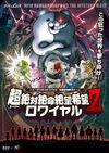 Danganronpa V3 Mystery Maze Chō Zettai Zetsumei Zetsubō Kibō Royale Z Poster.jpg