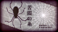 Execution Title Card - Strand of Agony (Japanese)