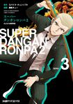 Manga Cover - Super Danganronpa 2 Sayonara Zetsubō Gakuen (manga) Volume 3 (Front) (Japanese)