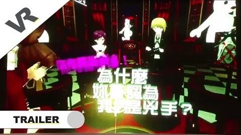 Cyber Danganronpa VR-Cyber Danganronpa VR Class Trial Reveal Footage