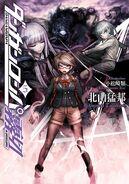 Danganronpa Kirigiri - Volume 5 Cover