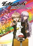 Danganronpa The Animation Visual Book (Front Cover)