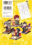 Manga Cover - Super Danganronpa 2 Nankoku Zetsubou Carnival Volume 2 (Back) (Japanese)