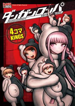 Manga Cover - Danganronpa 4koma Kings Volume 1 (Front) (Japanese).jpg
