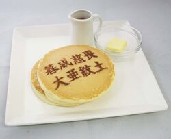 Good Smile Cafe x DRTA 2013 Food Mondo Pancakes.jpg