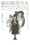 Manga Cover - Zettai Zetsubō Shōjo Danganronpa Another Episode - Genocider Mode Volume 1 (Front) (Japanese)