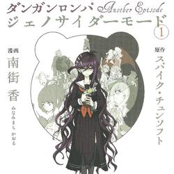 Manga Cover - Zettai Zetsubō Shōjo Danganronpa Another Episode - Genocider Mode Volume 1 (Front) (Japanese).png