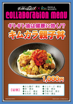 DRV3 cafe collaboration food special.png