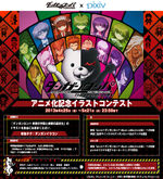 Danganronpa the Animation x Pixiv Competition Poster.jpg