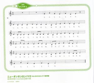 Art Book Scan Danganronpa V3 Music Sheet