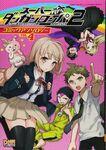 Manga Cover - Super Danganronpa 2 Sayonara Zetsubō Gakuen - Comic Anthology Volume 4 (Front) (Japanese)