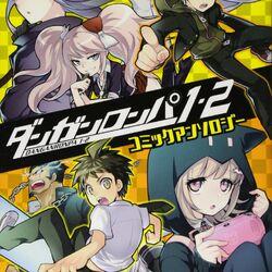 Manga Cover - Danganronpa 1.2 Comic Anthology Volume 1 (Front) (Japanese).jpg