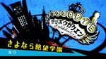 Danganronpa the Animation - Episode 13 - Titre.png
