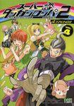 Manga Cover - Super Danganronpa 2 Sayonara Zetsubō Gakuen 4koma KINGS Volume 4 (Front) (Japanese)