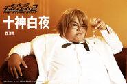 Super Danganronpa 2 THE STAGE (2017) Yōsuke Nishi as Ultimate Imposter Promo