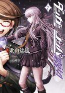 Danganronpa Kirigiri - Volume 7 Cover