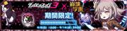 Girls Gun 2 x Danganronpa Banner 3