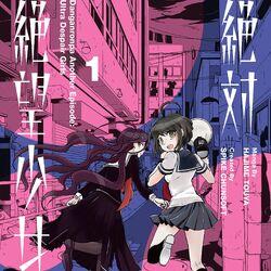 Manga Cover - Danganronpa Another Episode Ultra Despair Girls Volume 1 (Front) (English).jpg