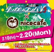 DRV3 cafe collab 2 icon.png