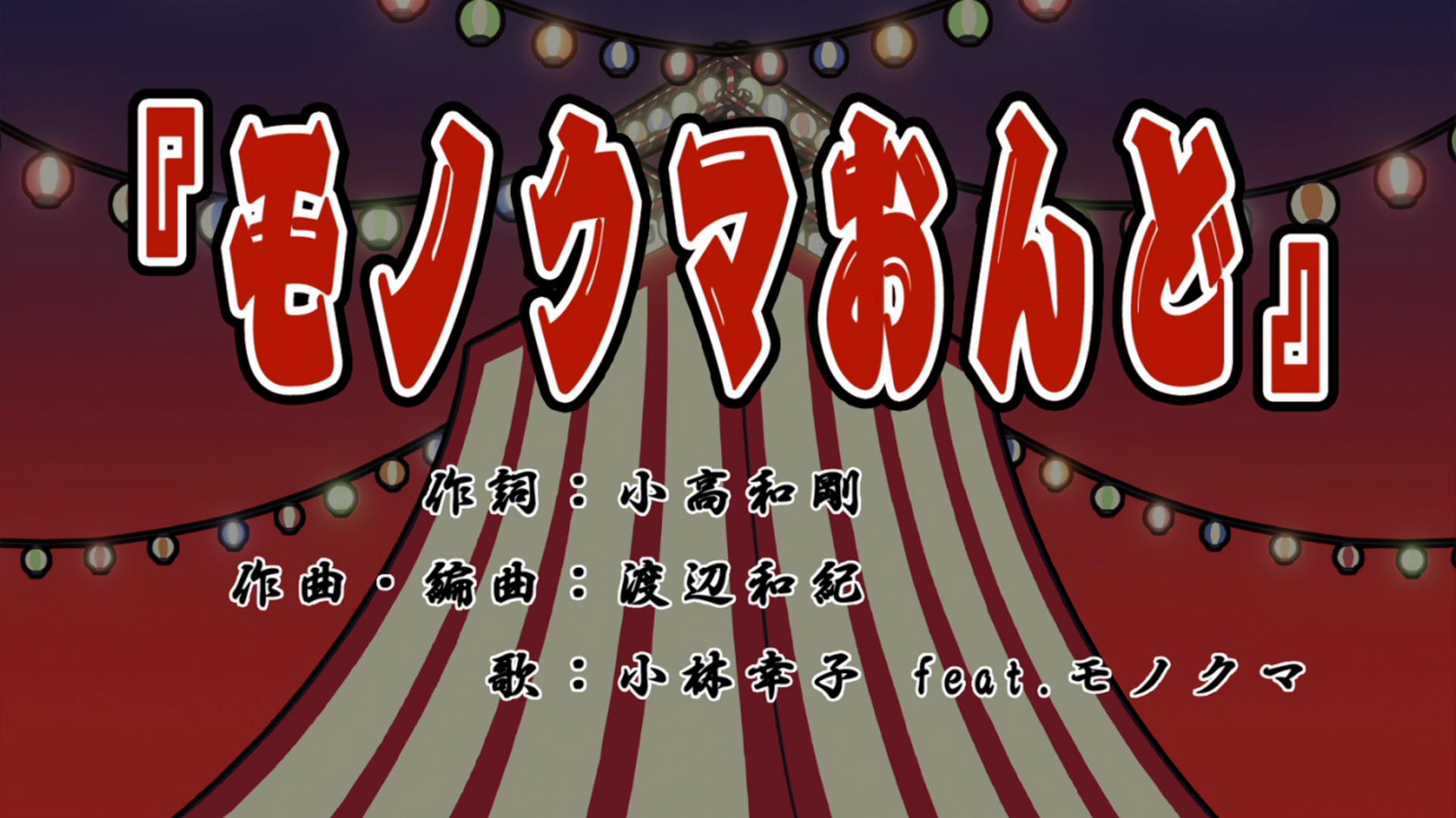 Danganronpa The Animation - Monokuma Song